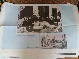 中国近代史教育挂图21幅合售2开