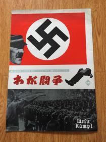 【日本电影资料10】德国电影《Mein Kampf(希特勒)》介绍册子,大16开,约60年代日本东和电影翻译制作
