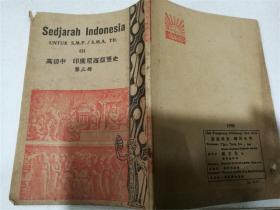 高初中 印度尼西亚历史 第三册