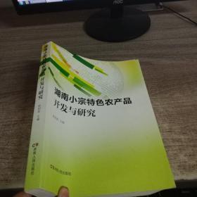 湖南小宗特色农产品开发与研究