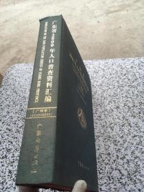 广东省2000年人口普查资料汇编(广州市)