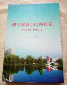 讷河建县(市)百年纪(1913-2013)