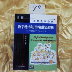 经典原版书库:数字设计和计算机体系结构(英文版)(第2版)