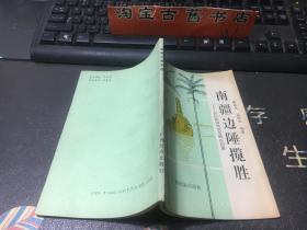南疆边陲揽胜——左江花山风景名胜区纪游  作者签赠本