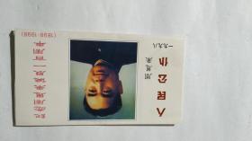 台历。纪念周恩来诞辰一百周年【1898--1998】6张全