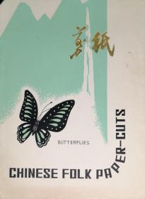 中国民间剪纸 彩色蝴蝶 PC-584 五张 封套约三十二开