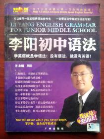李阳初中语法,李阳初中英语语法,李阳,初中英语