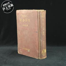 内科全书(1935年版全一册)