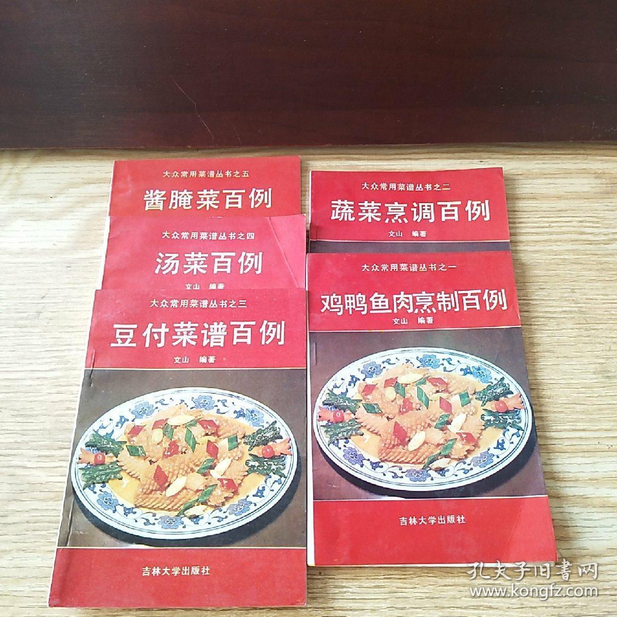 大众鱼肉孕妇蔬菜鸡鸭豆类烹制百列例常用烹食谱菜谱丛书食图片