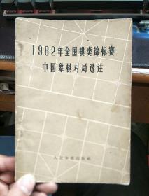 1962年全国棋类锦标赛中国象棋对局选注