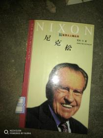 世界大人物丛书 尼克松