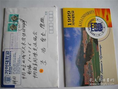 y0055 李滔上款,韩国加耶大学总长李庆熙 贺卡一枚, 附实寄封