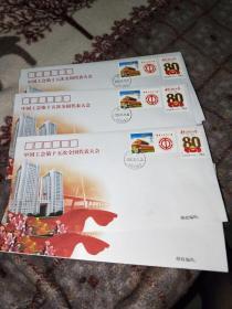 中国工会第十五次全国代表大会纪念封【31个合售,也可单卖】书架1