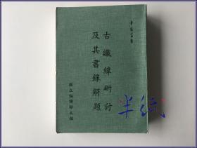 陈槃 古谶纬研讨及其书录解题 1991年初版
