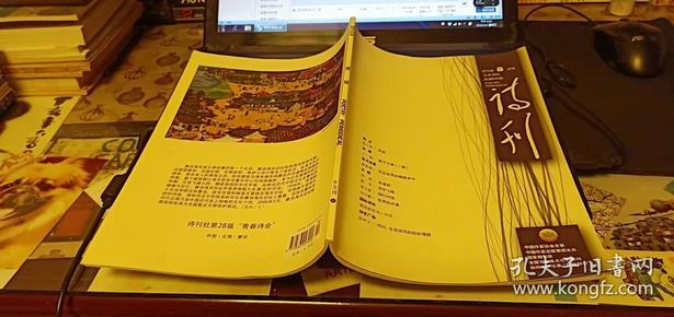 诗刊 2002年8期 上半月刊 总646期