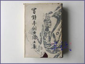 冒鹤亭词曲论文集 1982年初版精装带护封仅印500册
