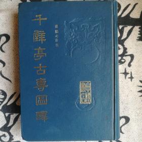 千辟亭古砖图释(1991年1版1印)