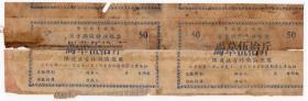 粮,布票,工票类-----1948东北粮食总局前方战区特种粮票,马草50斤(双联)