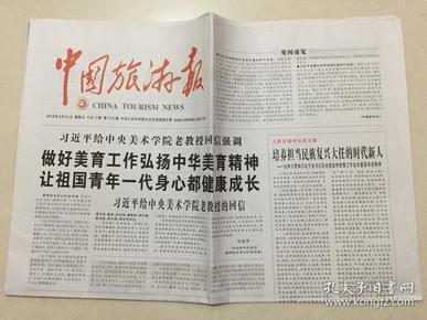 中国旅游报 2018年 8月31日 星期五 今日12版 第5723期 邮发代号:1-40