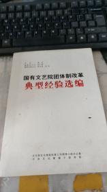 国有文艺院团体制改革典型经验选编
