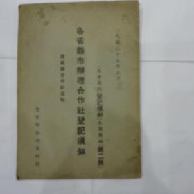 民国时期《各省县市办理合作社登记须知》附组织合作须知
