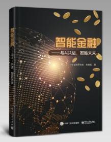 智能金融――与AI共进,智胜未来【未拆封】