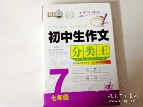 R159927初中父亲--钟书--初中生作文v初中王七榜样爱上女儿作文图片