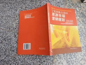 宁夏回族自治区旅游市场营销规划2004-2008