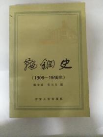 鞍钢史(1909-1948)