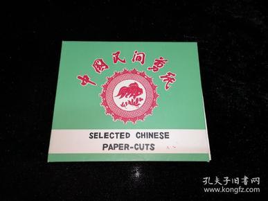 中国民间剪纸 娃娃 十张 封套约四十开
