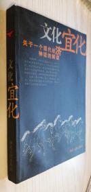 文化宜化:关于一个现代经济神话的解读