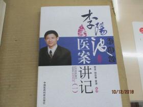 李阳波医案讲记(1)