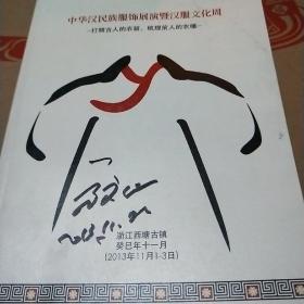 中华汉民族服饰展演暨汉服文化周  (方文山签名本)