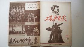 1967年11月首都***联络站编印《工农兵电影》(第11期、文革刊物)