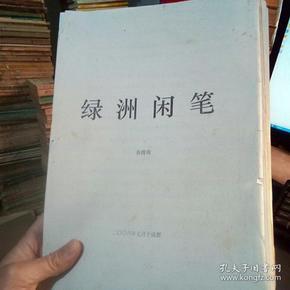 绿洲闲笔(铅印本)
