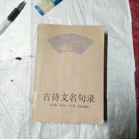 古诗文名句录.续编