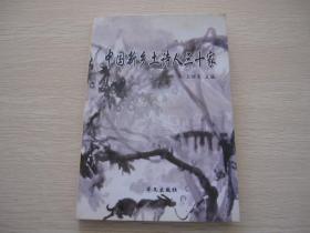 中国新乡土诗人三十家  王耀东信笺一张