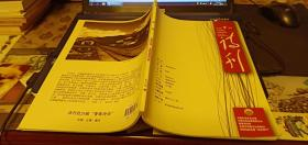 诗刊 2002年7期 上半月刊 总644期