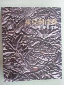 東亚洲漆艺;中 韩 日 漆器