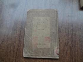 万有文库:孟子 (缺本)   民国23年再版