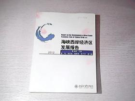 海峡西岸经济区发展报告.2012