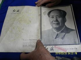 红旗杂志   1976.10.   毛主席逝世专号