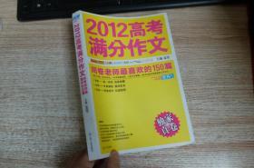 2012高考满分作文:阅卷老师最喜欢的150篇