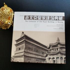 老北京皇家建筑典藏(中英对照版)