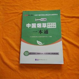 中公版·中国烟草招聘考试专用教材:一本通