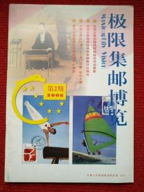 极限集邮博览(2006年第2期)