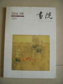 神州诗书画报(2014年第24期)