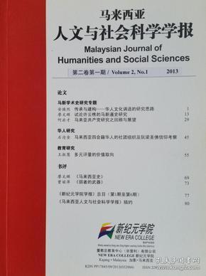 马来西亚人文与社会科学学报2013第二卷第一期(货号:64)
