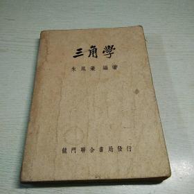 三角学,朱凤豪,编著,中华民国三十八年八月初版,内有划痕,写字