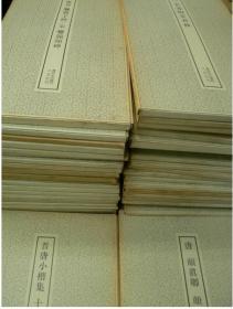 书迹名品丛刊 全208巻+索引 全209册揃 书道 手本 中国书道 二玄社 书道 手本 中国书道